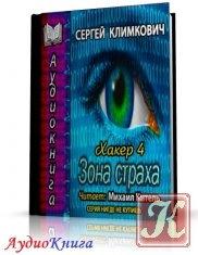 Книга Книга Хакер 04. Зона страха