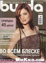 Книга Burda №11, 2003
