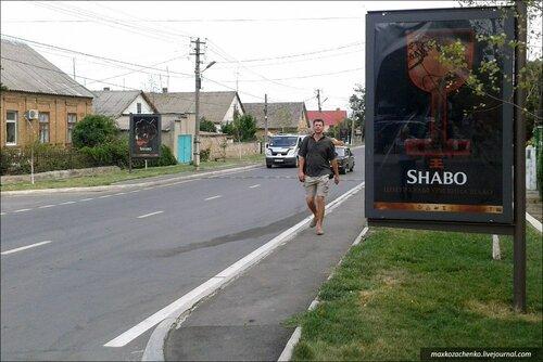 Село Шабо. Фото maxkozachenko.livejournal.com