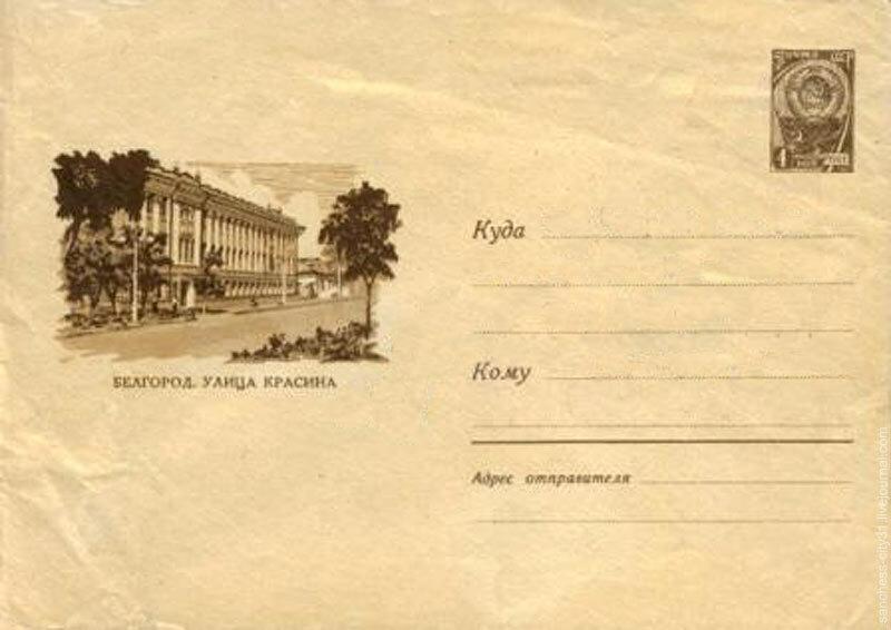 ХМК (3893) 1965. Белгород. Улица Красина. Худ. В.Р.Скумпе