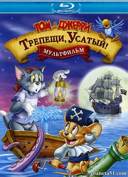 Том и Джерри: Трепещи, Усатый! / Tom and Jerry in Shiver Me Whiskers (2006/HDRip)