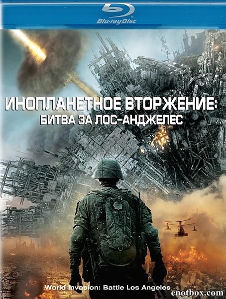 Инопланетное вторжение: Битва за Лос-Анджелес / Battle: Los Angeles (2011/BDRip/HDRip)