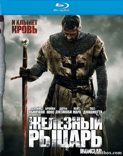 Железный рыцарь / Ironclad (2011/BDRip/HDRip)
