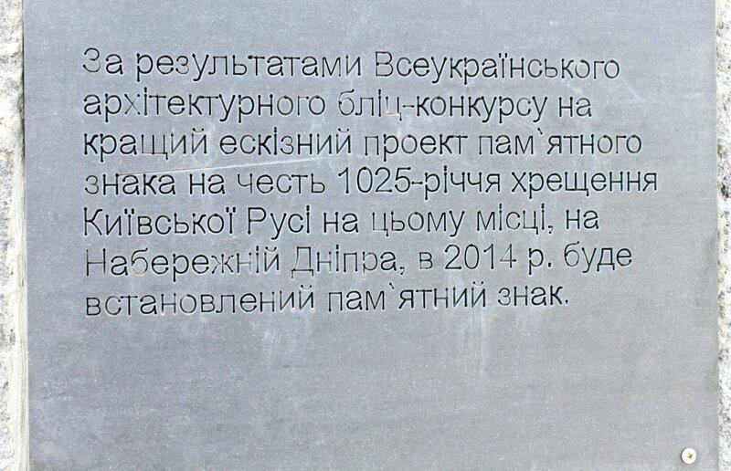 Анонс будущего памятника 1025 летию Крещения Руси