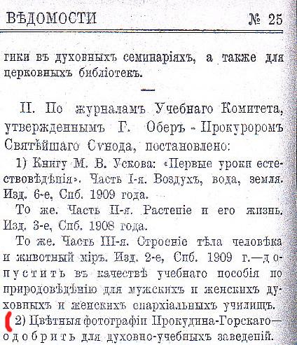 1910 Церковные ведомости N23b2.jpg