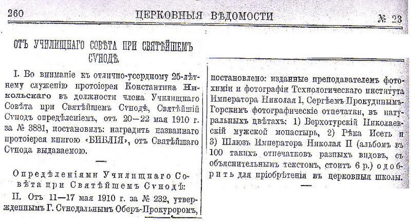 1910 Церковные ведомости N23.jpg