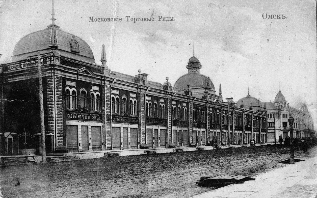 Омск. Московские торговые ряды