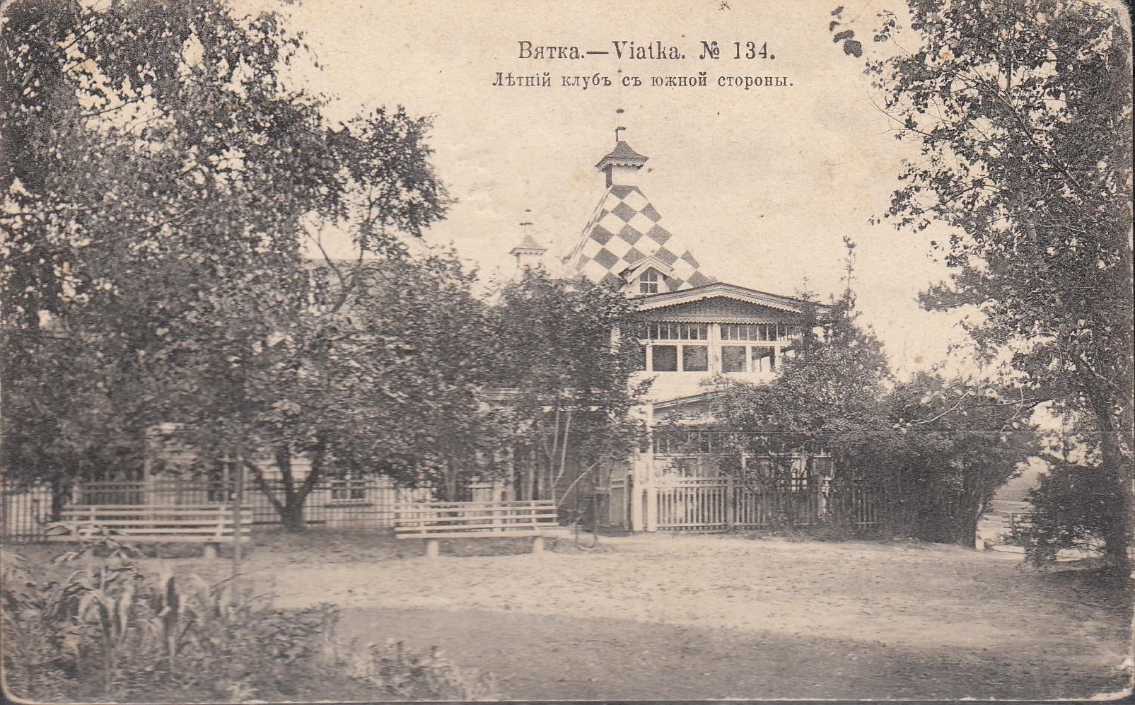 Александровский сад. Летний клуб с южной стороны