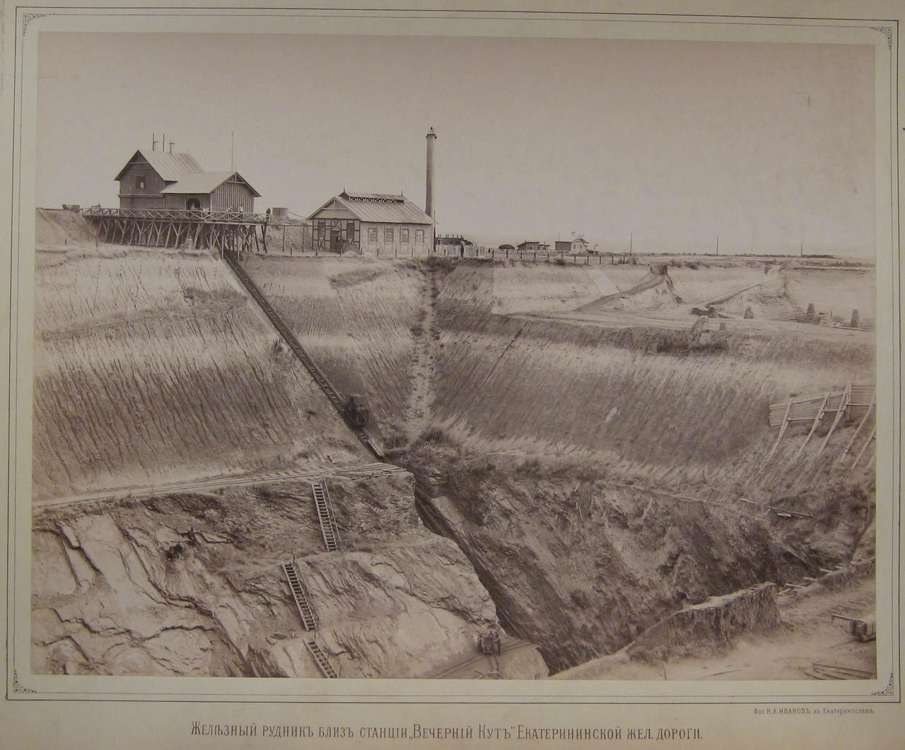 Железный рудник близ станции Вечерний Кут Екатерининской железной дороги