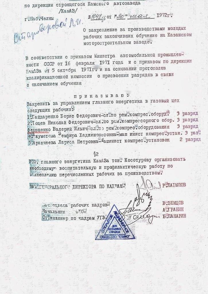 1972. Документ