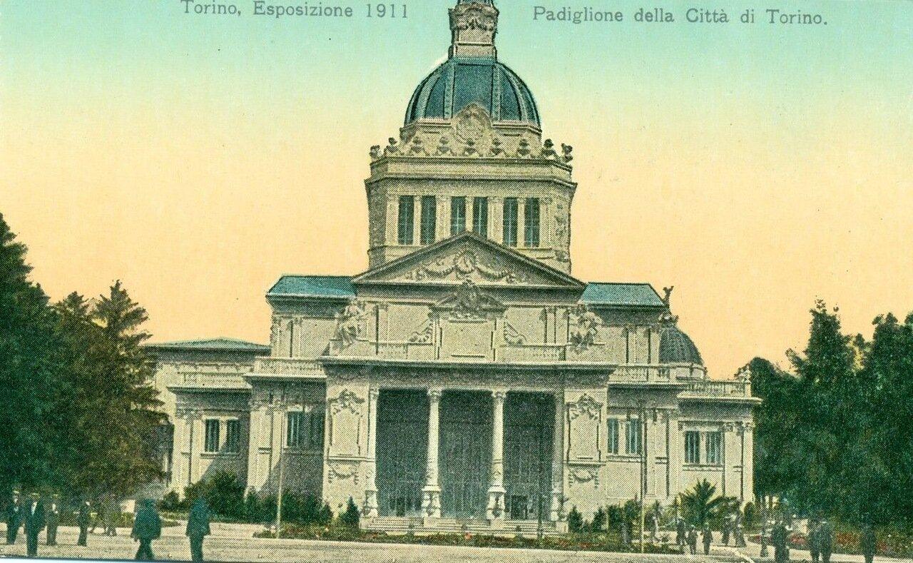 Павильон город Турин