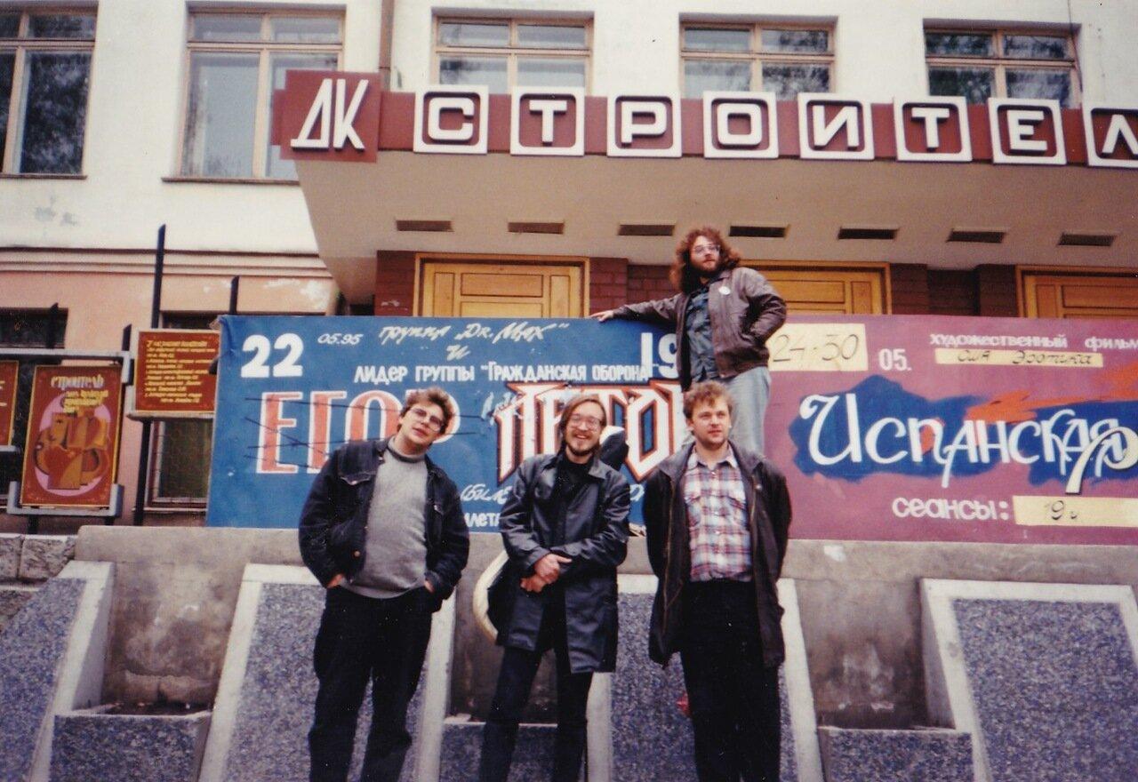 1995. Перед концертом в Ангарске