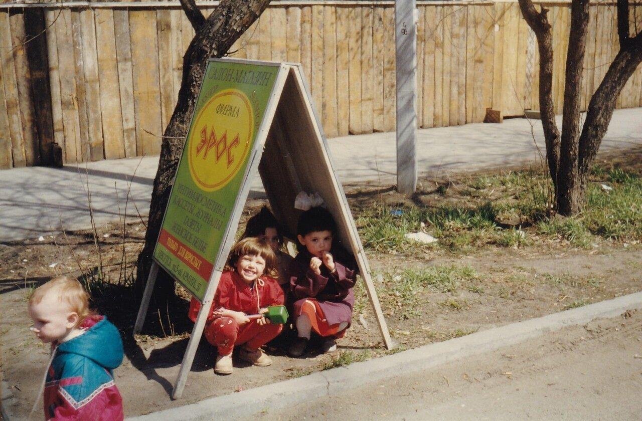 1998. В тени местного Эроса