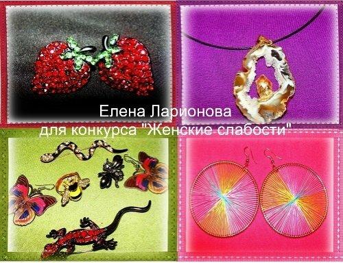 украшения Елены Ларионовой