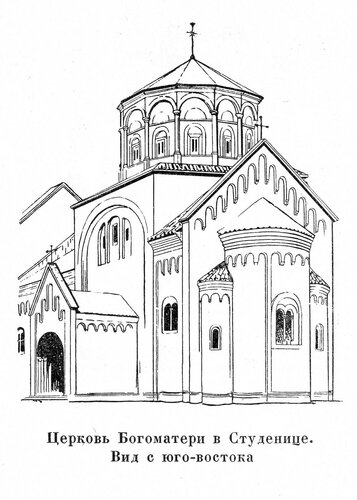 Церковь Богоматери в Студенице, вид с северо-востока