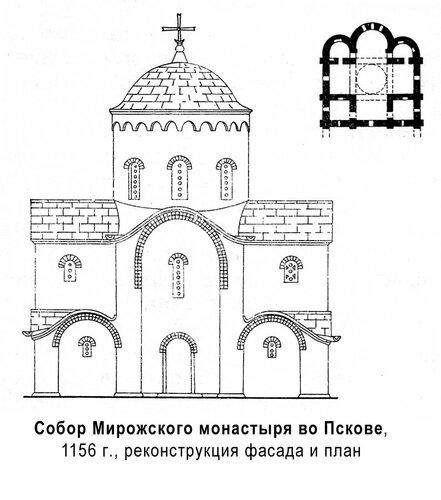 Спасо-Мирожский монастырь во Пскове,  1156 г., план и фасад