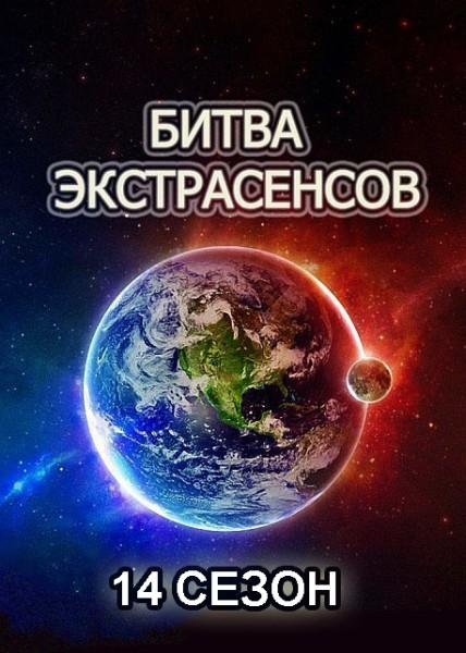 Битва экстрасенсов (14 сезон/2013/WEBRip/SATRip/WEB-DLRip)