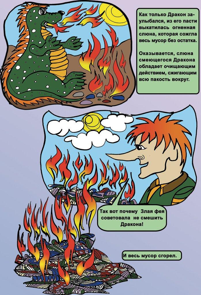 Эконошка - миссия Арктика (комикс) - фото 8
