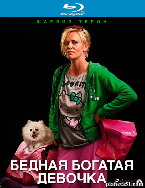 Бедная богатая девочка / Young Adult (2011/HDRip)