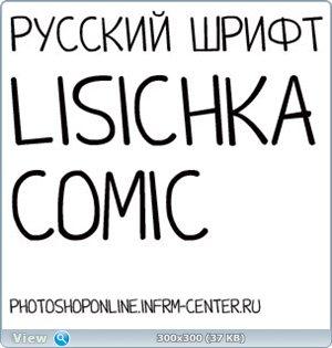 Русский шрифт Lisichka Comic