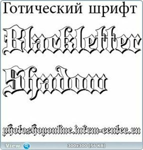 Готический шрифт Blackletter Shadow Regular