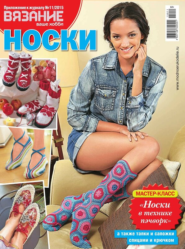 Knitting - your hobby.  Annex to №11 / 2015