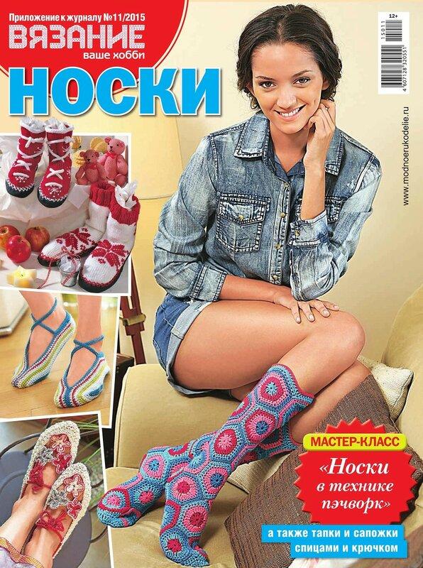 Вязание – ваше хобби. Приложение к №11/2015
