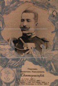 Поручик Валентин Николаевич Свенторжецкий. Портрет.