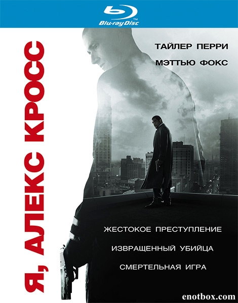 Я, Алекс Кросс / Alex Cross (2012/BDRip/HDRip)