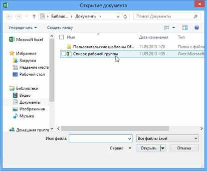Рис. 1.9. Стандартное окно открытия файла