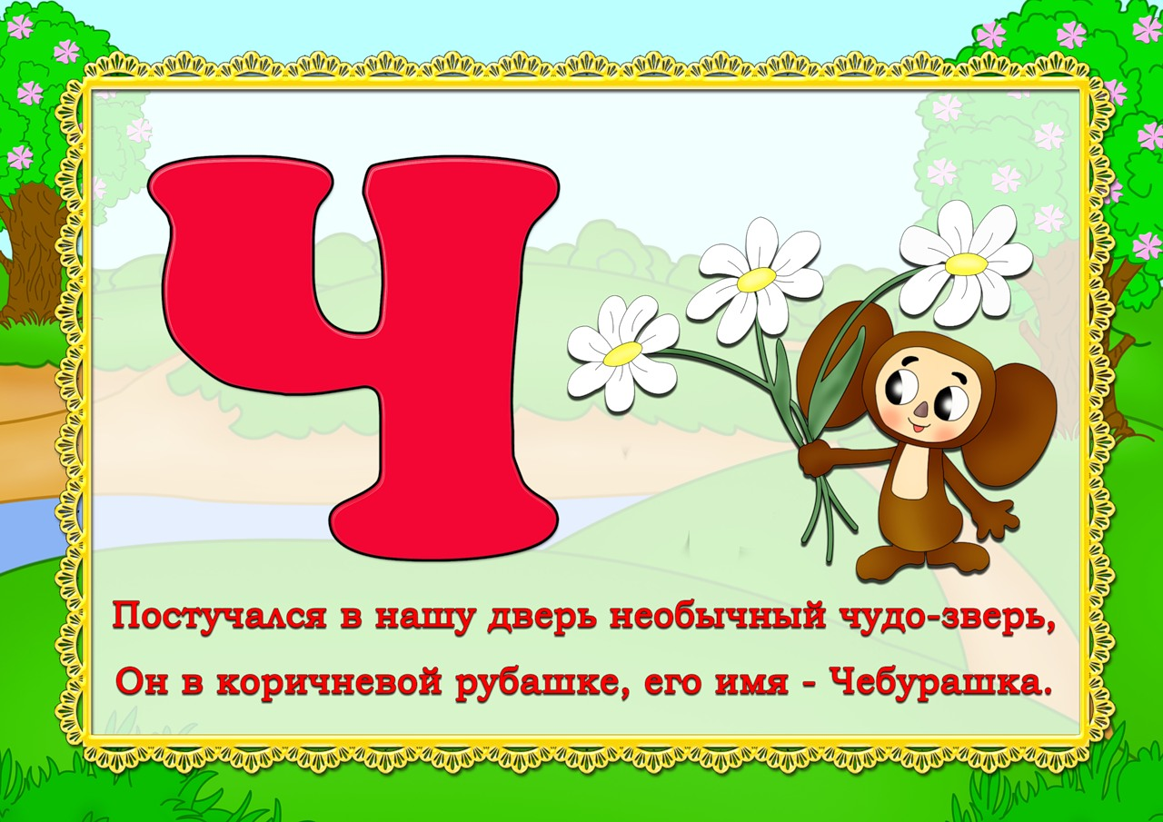 Поздравления по буквам алфавита