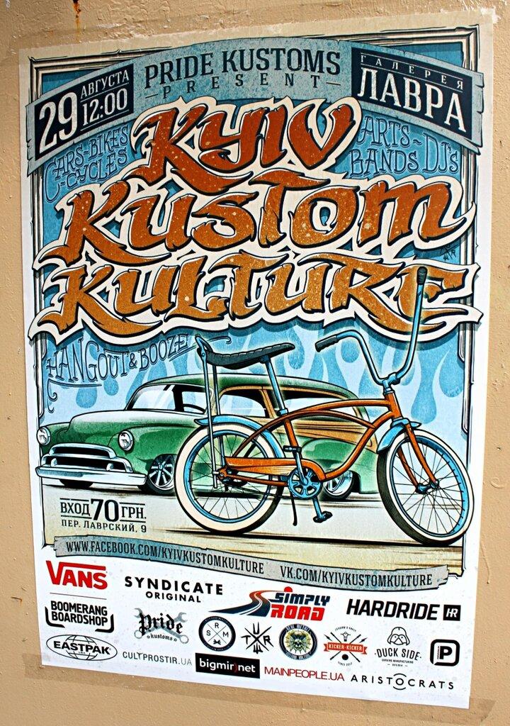 Афиша фестиваля Kyiv Kustom Kulture