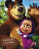 Маша и Медведь (1-59 серия) все новые серии смотреть онлайн