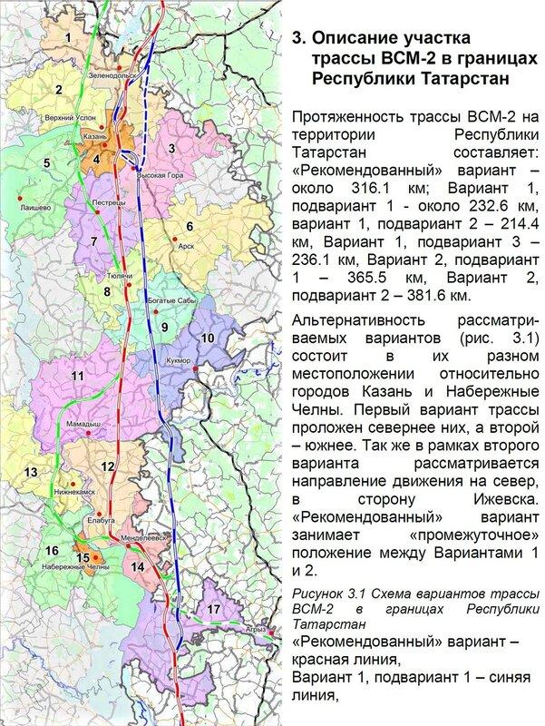 """в ВСМ-2 (""""Москва-Казань-"""