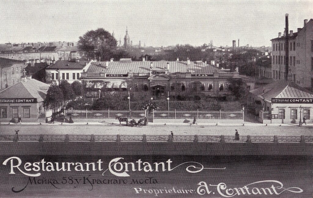 1900-е. Ресторан «Контан»