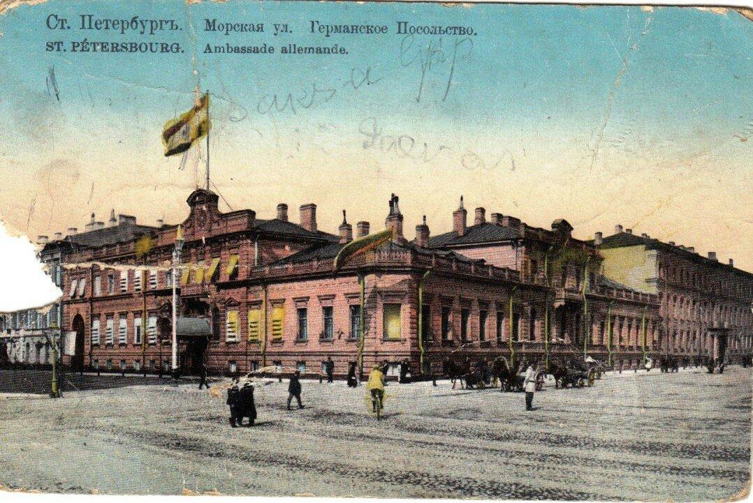 Морская улица, германское посольство