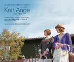 Knit Ange (spring - summer 2013)