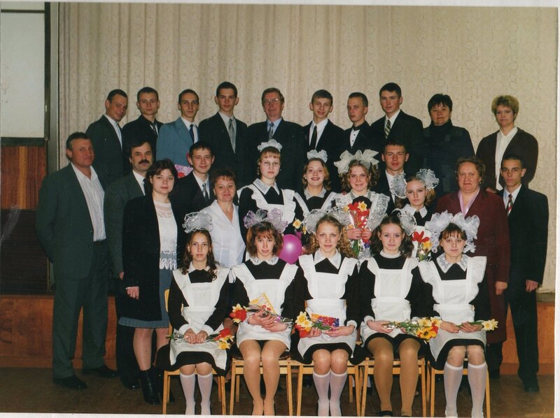 2002 год, класс