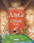 Алиса-Гукова