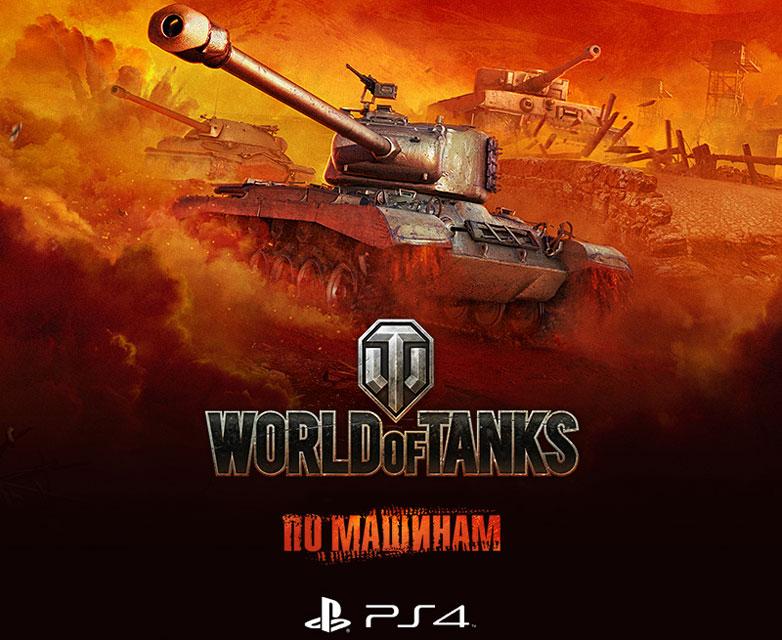 В World of Tanks можно сразиться на PS4