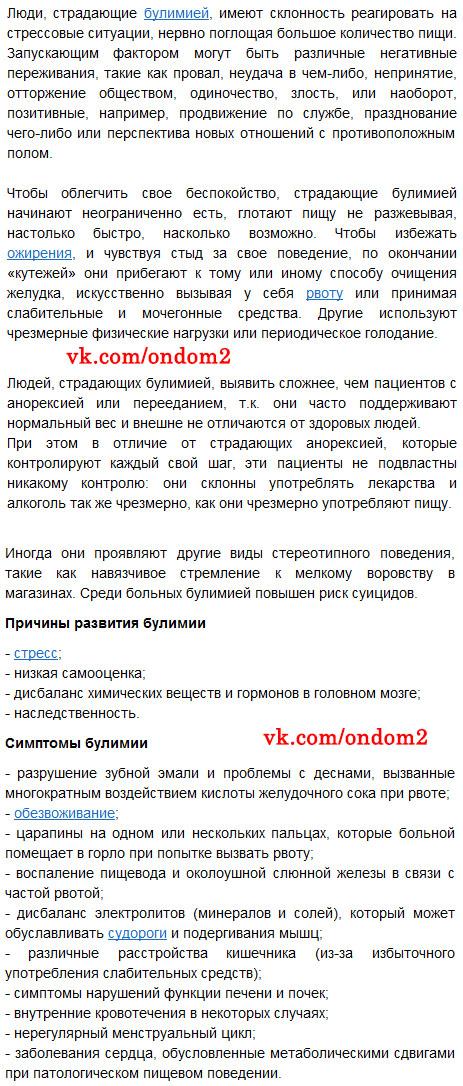 Статья про буллимию Дианы Милонковой (Игнатюк)