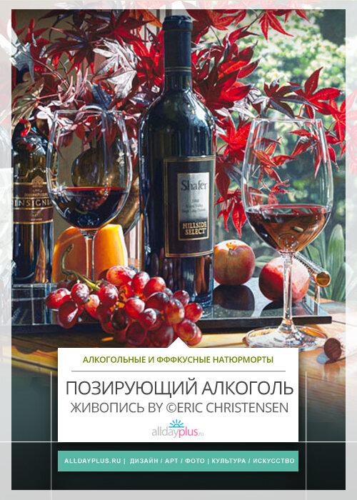 Художник Эрик Кристенсен и его любимый алкоголь. 25 винных композиций.