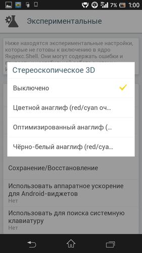 Screenshot_2013-07-24-01-00-08