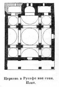 Церковь в Русафе вне стен, план