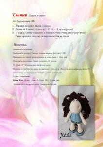 Лошадка-Модница от Natalia / Nata007
