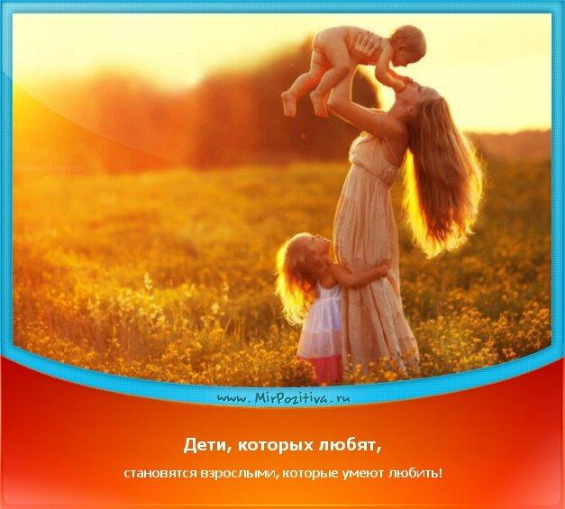 позитивчик дня - Дети, которых любят, становятся взрослыми, которые умеют любить!