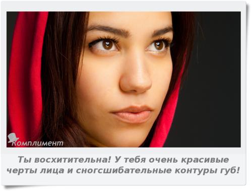 Ты восхитительна! У тебя очень красивые черты лица и сногсшибательные контуры губ!