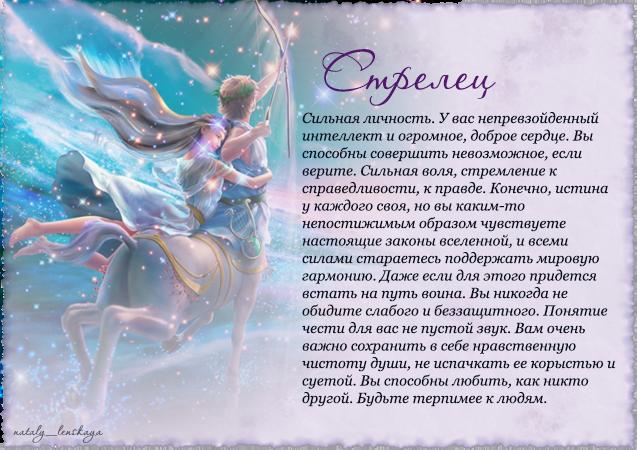 Любовный гороскоп женщи  стрелец мужчи  весы