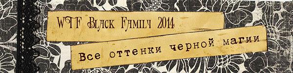 WTF Black Family 2014 — Баннер 02