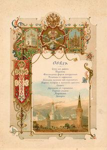 Меню обеда Высшему Духовенству и  Особам первых двух классов в Грановитой Палате 15 мая 1896 года. Бенуа А. Н..
